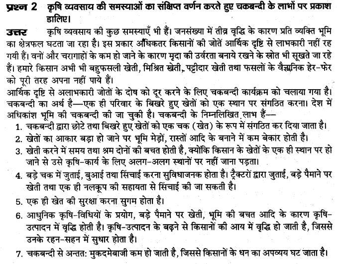 up-board-solutions-class-10-social-science-manviy-samsadhn-vyavasay-34