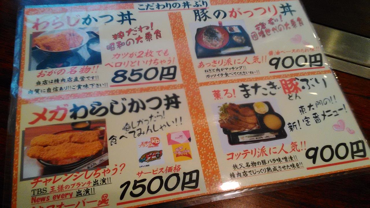 13_わらじカツ丼