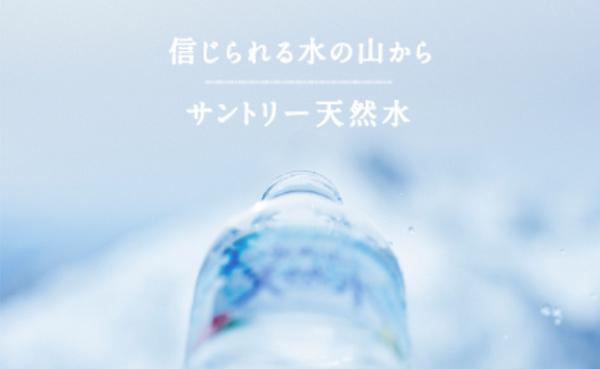 「サントリー天然水」TV-CM