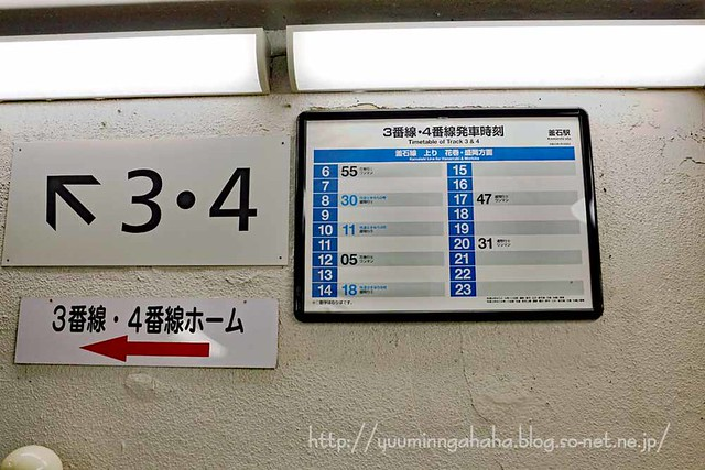 釜石駅時刻表