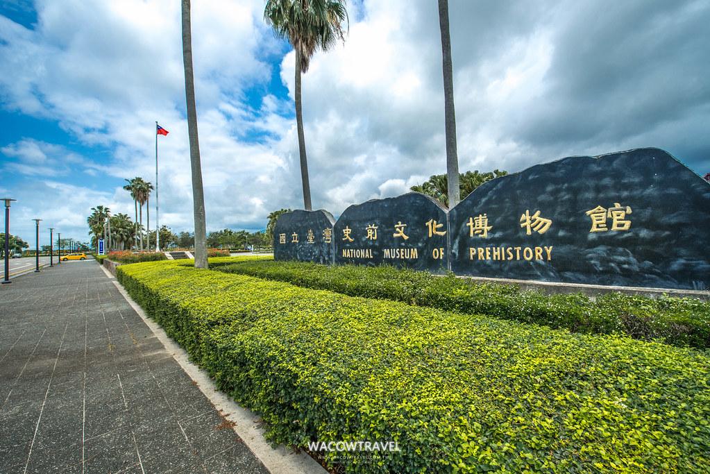 台東景點推薦-國立史前博物館