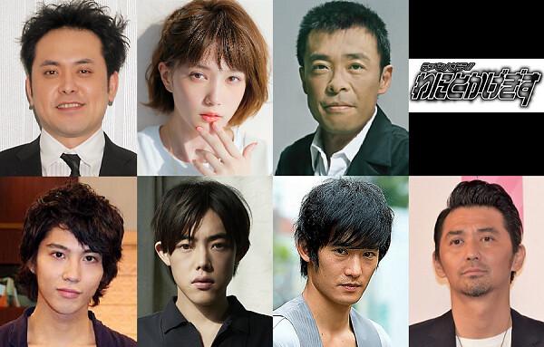実写ドラマ「わにとかげぎす」有田哲平、本田翼、光石研、賀来賢人、吉村界人、淵上泰史、村上淳が出演!