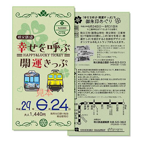6/24(土)~期間限定発売「幸せを呼ぶ・開運きっぷ」
