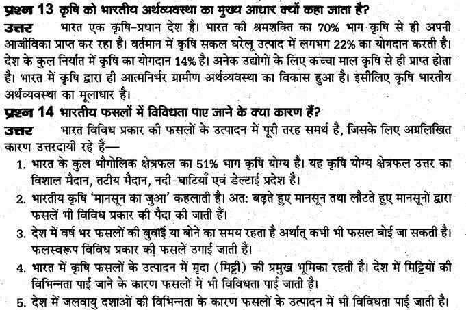 up-board-solutions-class-10-social-science-manviy-samsadhn-vyavasay-41