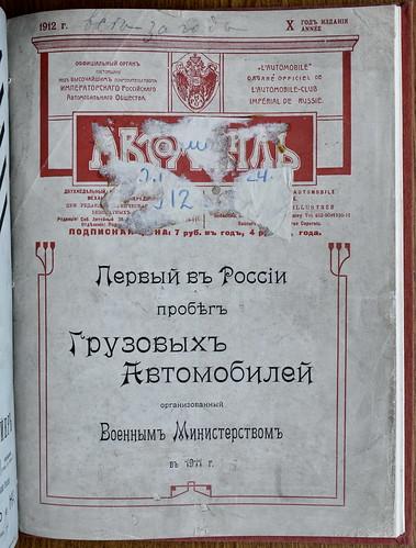 1912. -1911- Спецвыпуск. 1-й в России пробег грузовиков 000 0