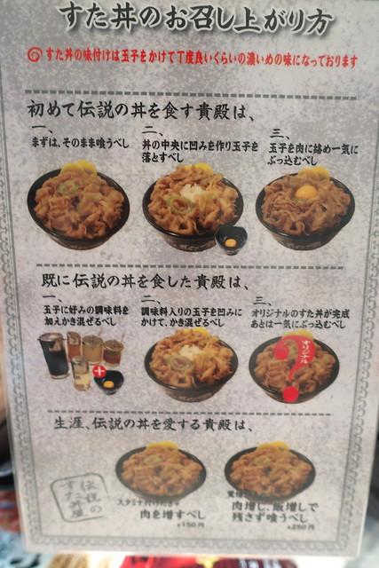 伝説のすた丼屋 札幌駅前店_03