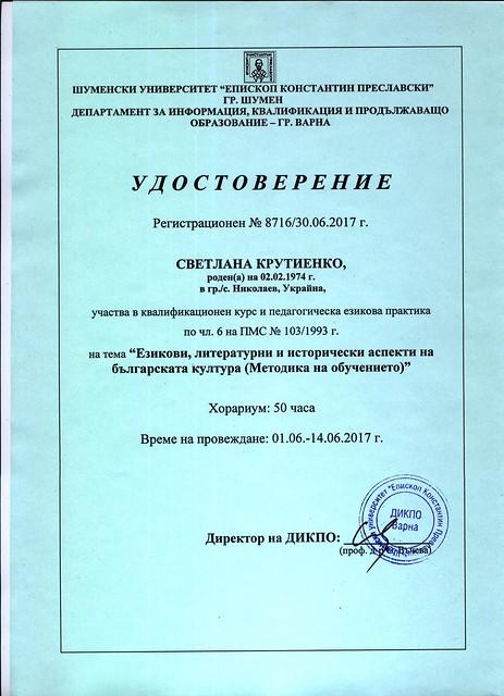 sertyf1