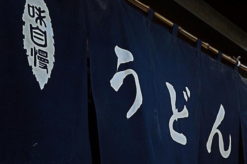 富士吉田市 くれちうどん