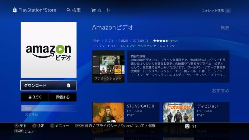 PlayStation 4 Proでamazonビデオをダウンロード