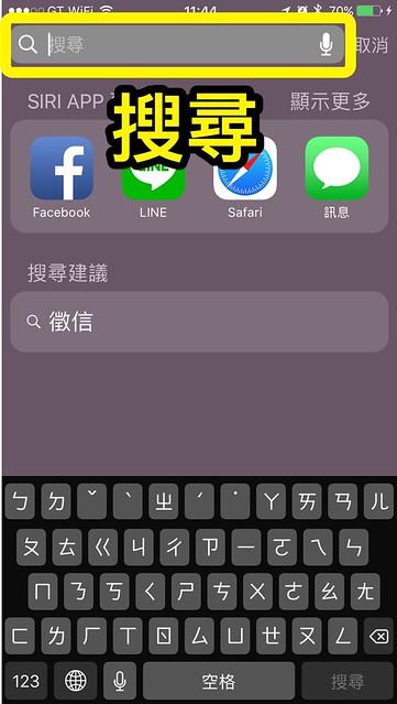 讓雜亂的iPhone桌面井然有序06