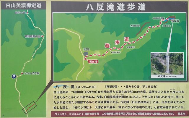 八反滝遊歩道