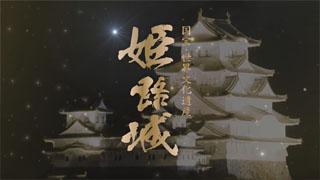 姫路城画像掲載用