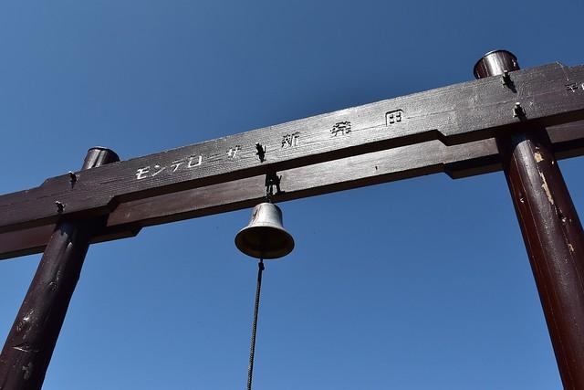 二王子岳山頂の鐘 モンテローザ新発田