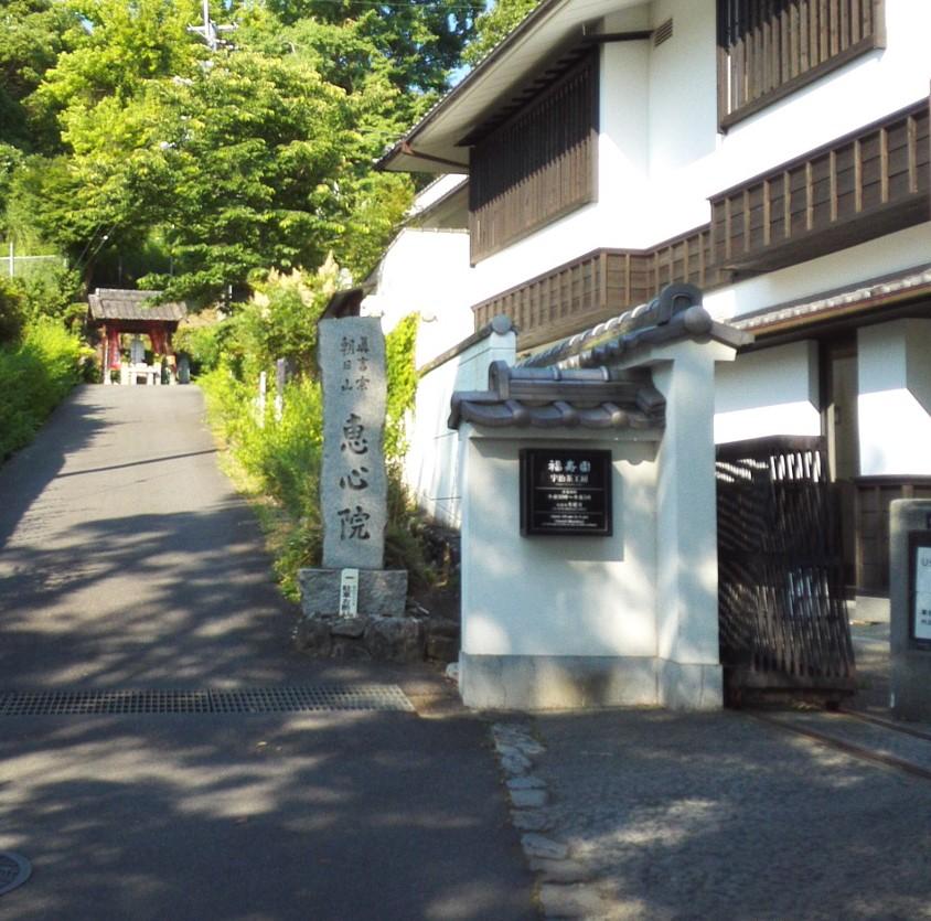 恵心院の入口 福寿園工房の横