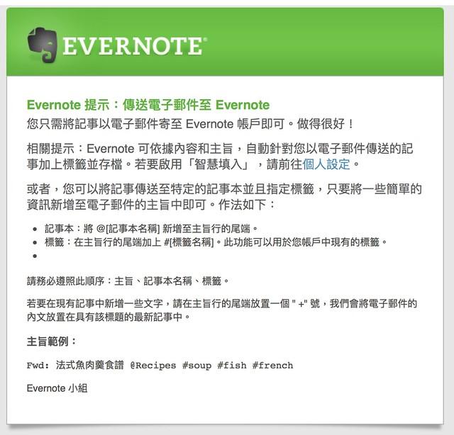 五個Evernote有用的技巧20