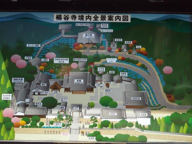 楊谷寺境内案内図