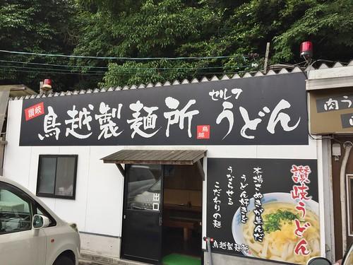鳥越製麺所 #1