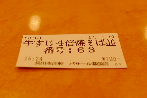 ticket to eat