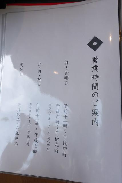 増田うどん_03