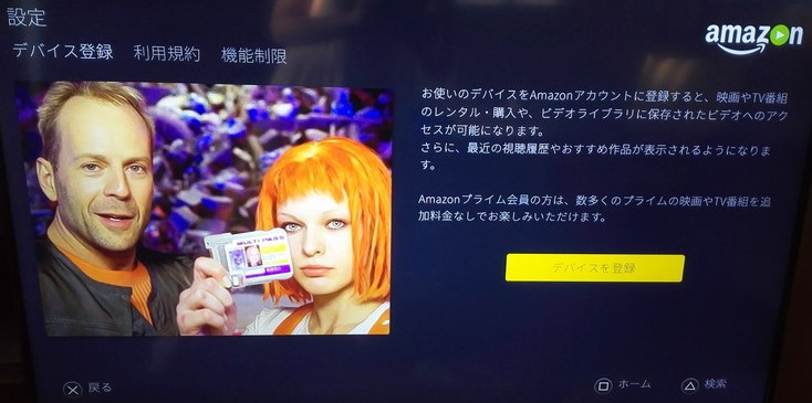 PS 4 Proでamazon primeのデバイス登録
