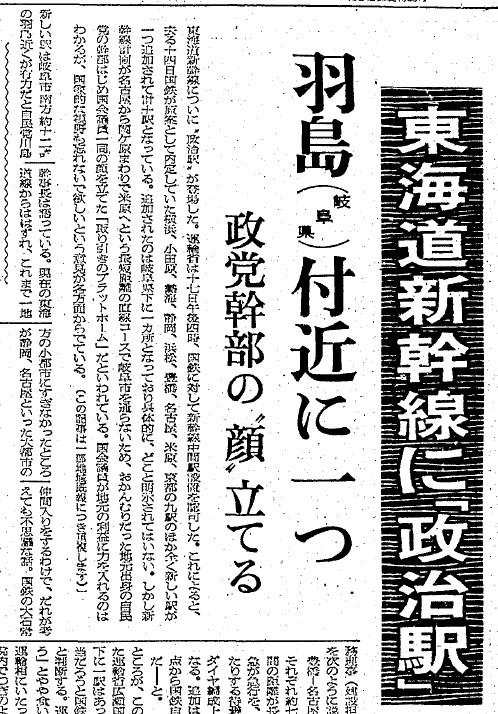 新幹線岐阜羽島駅は大野伴睦の政治駅か (3)