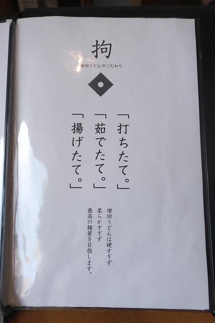 増田うどん_02