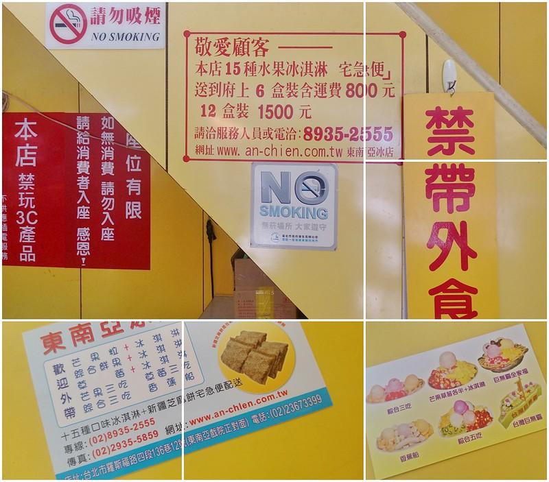 公館美食-東南亞冰店 (1)