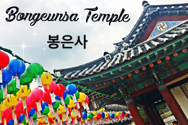 Bongeunsa Temple - Gangnam - Seoul South Korea