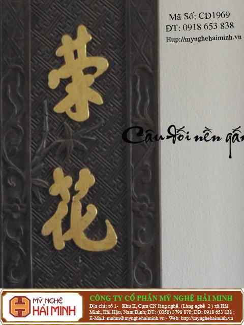 caudoinengam CD1969b