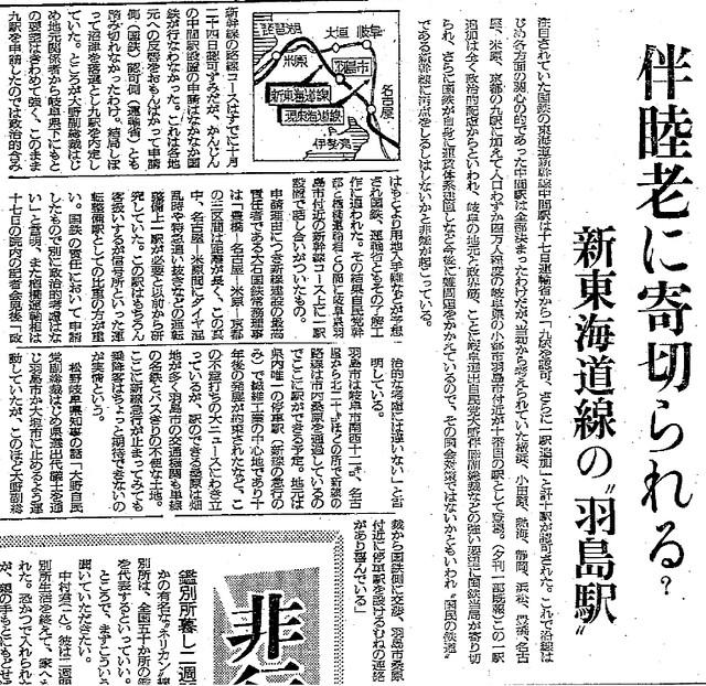 新幹線岐阜羽島駅は大野伴睦の政治駅か (4)