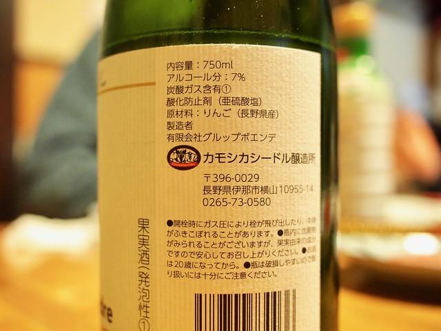 2017.6.3 カモシカシードル