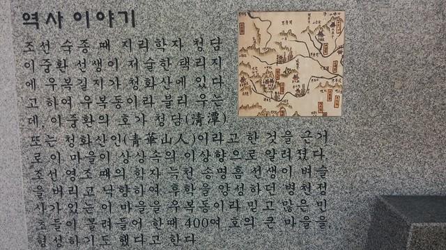천하명당 우복동 | 역사 이야기