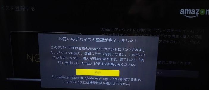 PS4をamazonアカウントにリンクする