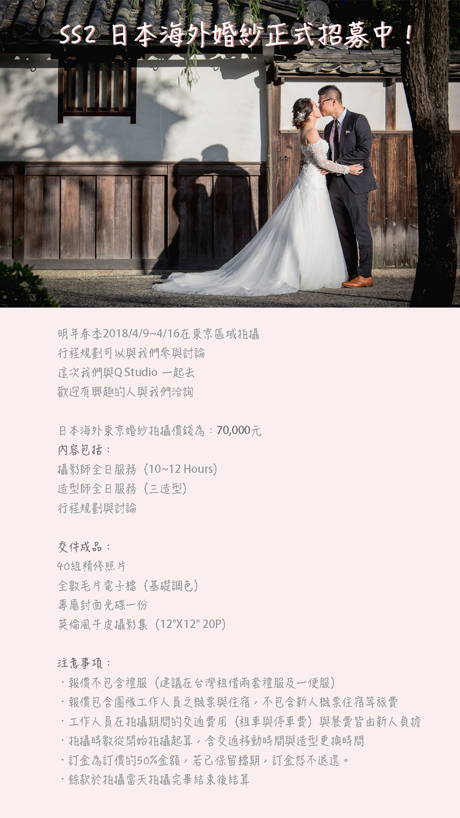 2018日本海外婚紗