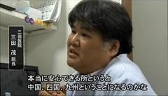 為三宅洋平檢查的三田茂醫生