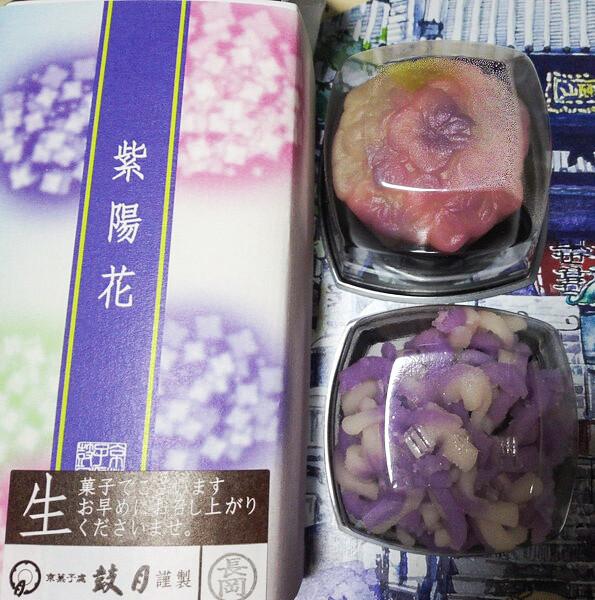 長岡京市のあじさい和菓子