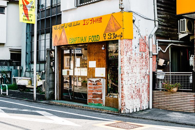 Uchimura Egyptian Deli Shop