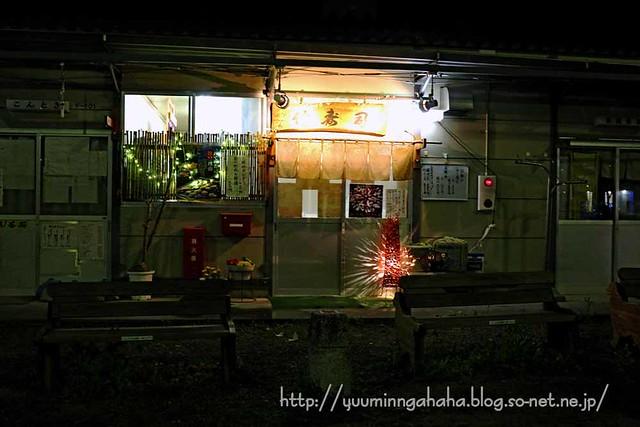 釜石竹寿司