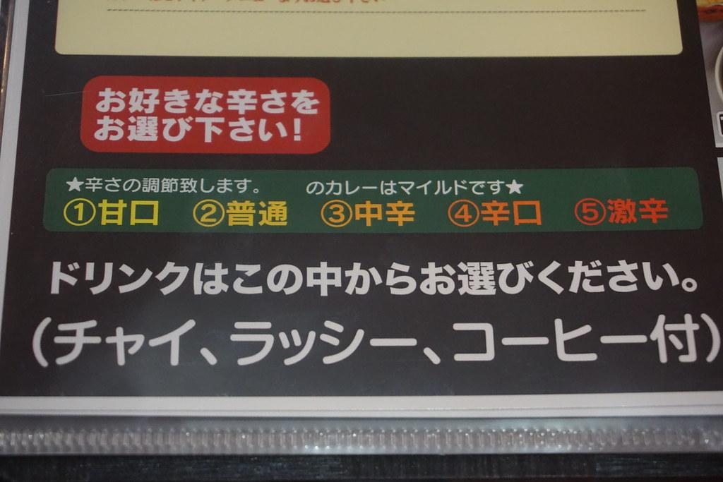サパナ(江古田)