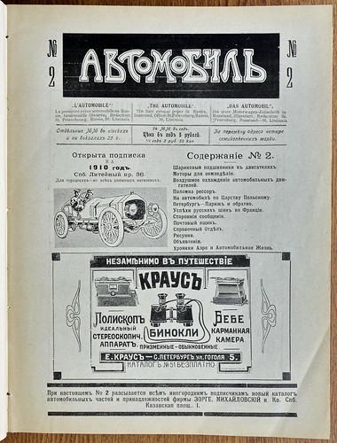 1910-01-15. № 2. Автомобиль 2917 18