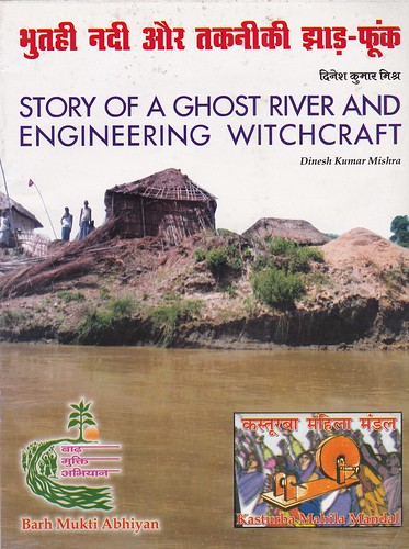 भुतही नदी लिखी उनकी किताब का कवर