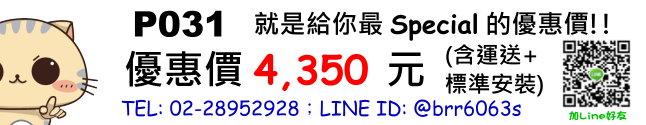 P031 Price
