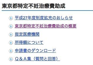 東京都特定不妊治療費助成
