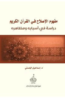 مفهوم الإصلاح في القرآن: دراسة  في أسبابه ومظاهره