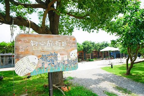 【Taiwan – Minshuku】親子キャンペーン | 純朴を感じさせる初心旅行農莊民宿です