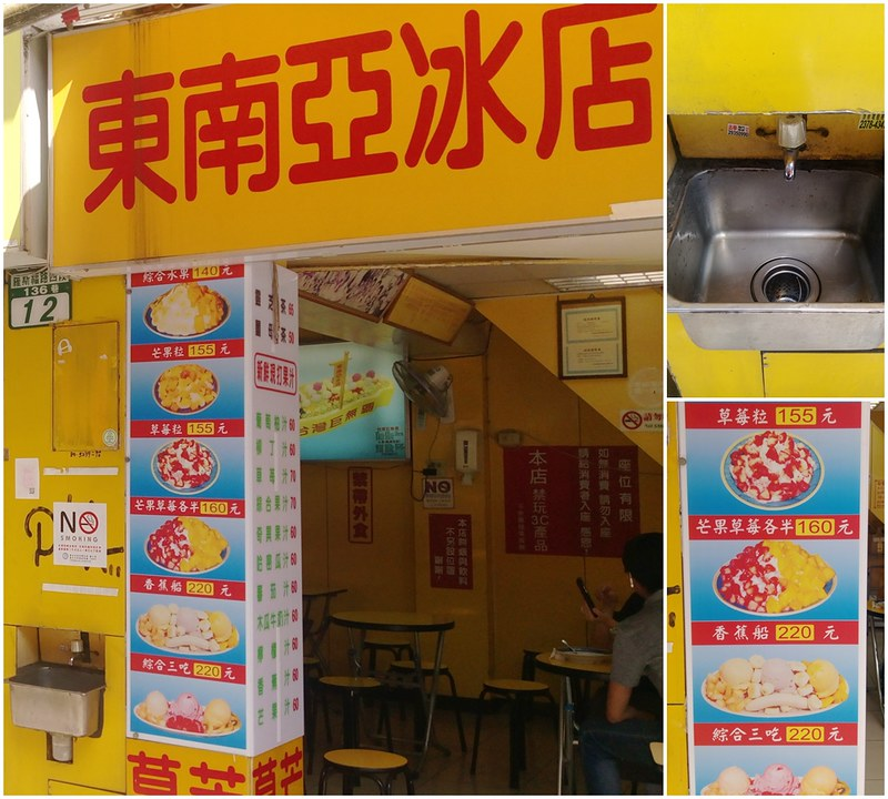 公館美食-東南亞冰店 (2)