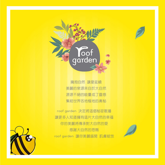 RoofGarden蜂蜜檸檬身體乳-09