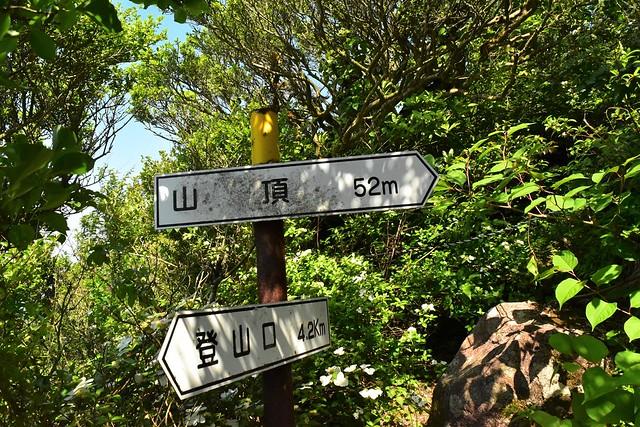 開聞岳 山頂まで残り52m