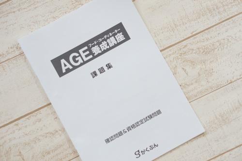 agelast001