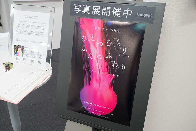 Nana_Misaki_Photo_Exhibition-3